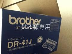 "Thumbnail of ""はる様専用   DR-41J  ブラザー純正品のドラム"""