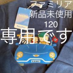 """Thumbnail of """"ファミリア新品未使用スウェット120可愛い!"""""""