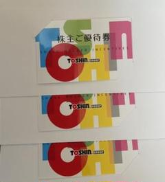 "Thumbnail of ""最新 3枚:トーシン株主優待券 ゴルフ平日1R無料招待券:送料込"""