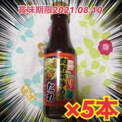 "Thumbnail of ""肉野菜炒めのたれ タケサン 5個セット"""