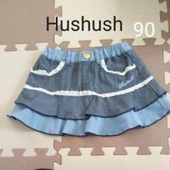 "Thumbnail of ""ハッシュアッシュ Hushushフリルスカート90"""