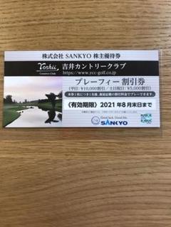 "Thumbnail of ""SANKYO 株主優待券 吉井カントリークラブ"""