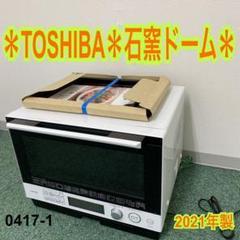 """Thumbnail of """"送料込み*東芝 スチームオーブン 石窯ドーム 2021年製*0417-1"""""""