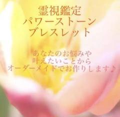 """Thumbnail of """"高品質天然石!オーダーメイドブレスレット カウンセリングページ"""""""