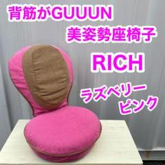 "Thumbnail of ""背筋がGUUUN 美姿勢座椅子 リッチ RICH ラズベリーピンク クッション"""