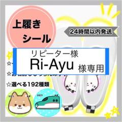 "Thumbnail of ""上履きシート"""
