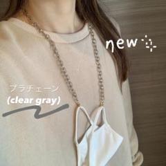 """Thumbnail of """"プラチェーン マスクネックレス〖clear gray〗マスクストラップ"""""""