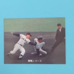 """Thumbnail of """"カルビープロ野球カード1973年"""""""