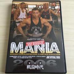 """Thumbnail of """"2006年ミスター日本への道 MANIA"""""""
