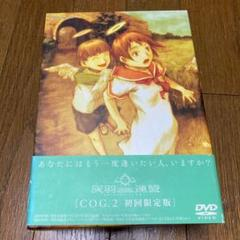 "Thumbnail of ""灰羽連盟 DVD全巻セット"""