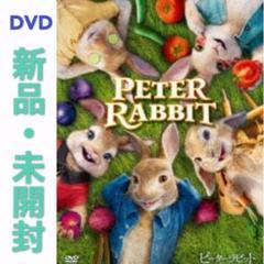"Thumbnail of ""DVD ピーターラビット 新品・未開封"""