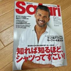 "Thumbnail of ""Safari サファリ 2021年9月号 表紙 ティム・ロバーズ"""