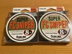 "Thumbnail of ""サンライン SUPER FC SNIPER 2個セット"""