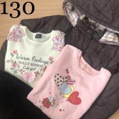 "Thumbnail of ""130 女の子 子供服 まとめ売り 4点"""