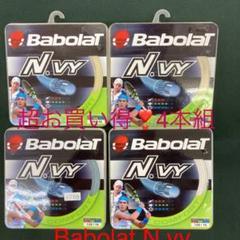 "Thumbnail of ""超Babolat  N.vy 4本組❣️お買い得❗️"""