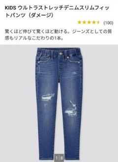 "Thumbnail of ""ユニクロ ダメージジーンズ 150 キッズ"""