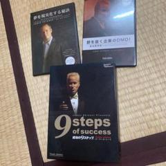 """Thumbnail of """"成功の9ステップ オーディオCD オマケあり ジェームズスキナー"""""""