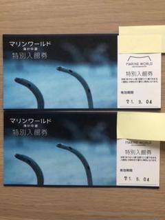 "Thumbnail of ""マリンワールド 入場券 2枚"""