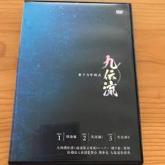 "Thumbnail of ""九伝流 量子力学術式DVD"""