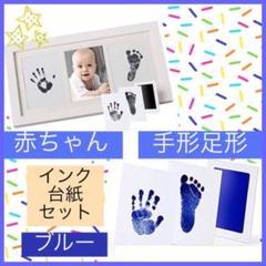"Thumbnail of ""手形/足型 赤ちゃん手形♡汚さず使えるスタンプ 無害インク ブルー"""