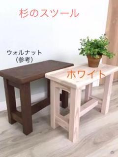 "Thumbnail of ""杉のスツール(花台 フラワースタンド サイドテーブル)ホワイト"""