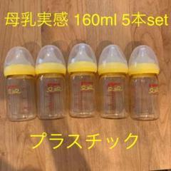 "Thumbnail of ""ピジョン 母乳実感 哺乳瓶 160ml 5本セット"""