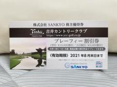 "Thumbnail of ""SANKYO 株主優待券 吉井カントリークラブ プレーフィー割引券3枚"""