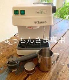 """Thumbnail of """"よっちん様専用saecoエスプレッソマシン"""""""