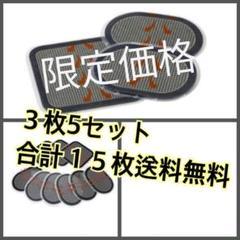 """Thumbnail of """"限定EMS 互換! ジェルシート 3枚×5セット15枚スレンダートーン 対応"""""""
