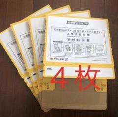 """Thumbnail of """"宅急便コンパクト専用box 箱型4枚セット クロネコヤマト 専用BOX 梱包資材"""""""