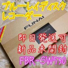 """Thumbnail of """"❤新品未開封❤ FUNAI ブルーレイディスクレコーダー FBR-SW530"""""""