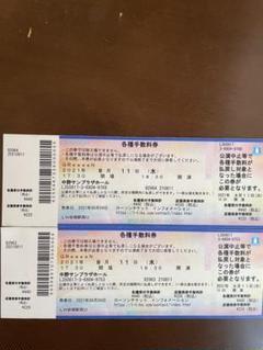 """Thumbnail of """"【大至急】GReeeen 8/11 ペアライブチケット【良席です】"""""""