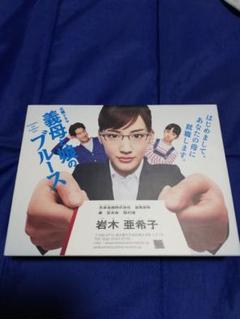 """Thumbnail of """"みとじゅ様専用 義母と娘のブルース DVD-BOX"""""""