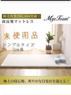 "Thumbnail of ""【未使用】MyeFoam マットレス 高反発 シングル 3cm"""