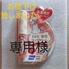 "Thumbnail of ""DHC 薬用リップクリーム ディズニー マリーちゃん"""