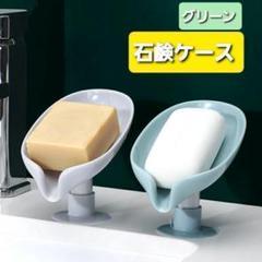 "Thumbnail of ""石鹸ケース 石鹸置き ソープ 吸盤 洗面所 キッチン 風呂 浴槽 グリーン"""