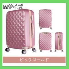 """Thumbnail of """"おしゃれ!キルトスーツケース☆ピンクゴールド☆ Mサイズ"""""""