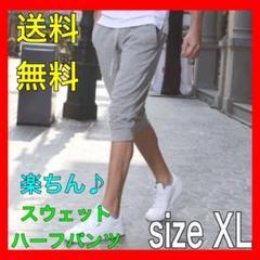 "Thumbnail of ""sizeXL メンズ スウェットハーフパンツ グレー スウェット ジョガーパンツ"""