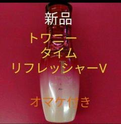 "Thumbnail of ""オマケ付き!新品!20%OFF! トワニー タイムリフレッシャーV"""