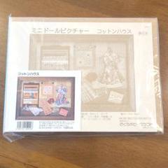 "Thumbnail of ""ミニドールピクチャー コットンハウス"""