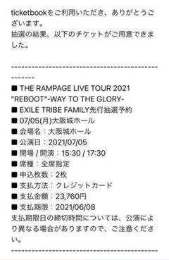 """Thumbnail of """"THE RAMPAGE  REBOOT チケット"""""""