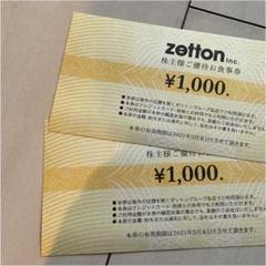 """Thumbnail of """"zetton 株主様ご優待お食事券 2枚"""""""