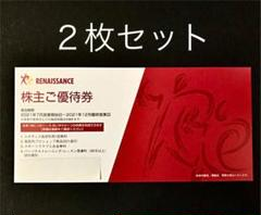 "Thumbnail of ""ルネサンス 株主優待券 2枚"""