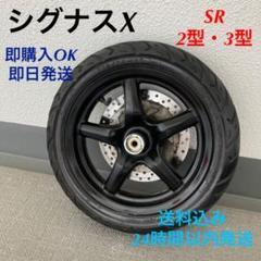 """Thumbnail of """"シグナスX SR 2型・3型 フロントホイール[タイヤ付き]"""""""