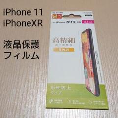 "Thumbnail of ""《iPhone 11》《iPhoneXR》液晶保護フィルム"""