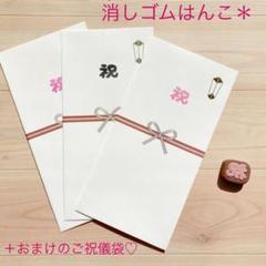 """Thumbnail of """"ハートの祝はんこ♡ご祝儀袋のおまけ付き☆"""""""