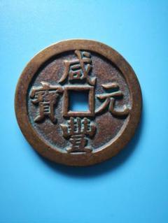 "Thumbnail of ""古銭 咸豊元宝 當五百"""