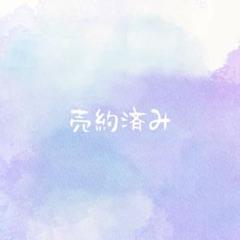 """Thumbnail of """"【売約済み】"""""""
