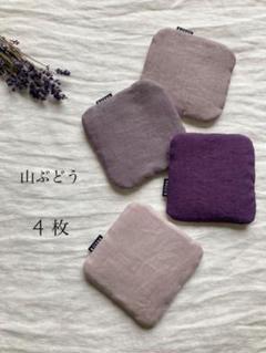 """Thumbnail of """"✳︎ハンドメイド✳︎くったりリネンのふっくらコースター『山ぶどう 4枚"""""""