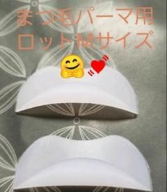"Thumbnail of ""まつ毛パーマ用ロットMサイズ"""